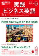 NHKラジオ 実践ビジネス英語 2020年9月号[雑誌]
