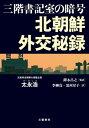 三階書記室の暗号 北朝鮮外交秘録【電子書籍】[ 太永浩 ]