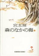 森のなかの海(上)