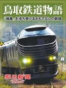 鳥取鉄道物語 「瑞風」を待ち受けるおもてなしの鉄路