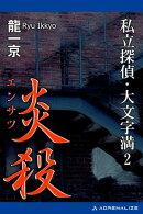 私立探偵・大文字満(2) 炎殺