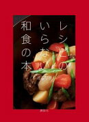 レシピのいらない和食の本