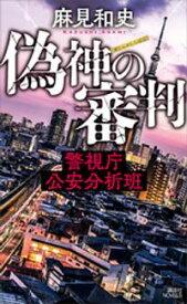 偽神の審判 警視庁公安分析班【電子書籍】[ 麻見和史 ]