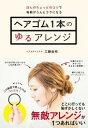 ヘアゴム1本のゆるアレンジ【電子書籍】[ 工藤由布 ]