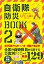 自衛隊防災BOOK 2【電子書籍】[ マガジンハウス ]
