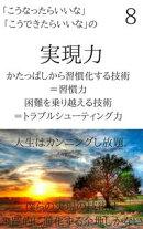 実現力 第8巻