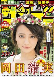 週刊少年サンデー 2017年18号(2017年3月29日発売)