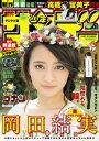 週刊少年サンデー 2017年18号(2017年3月29日発売)【電子書籍】