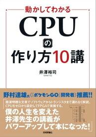 動かしてわかる CPUの作り方10講【電子書籍】[ 井澤裕司 ]