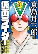 東島丹三郎は仮面ライダーになりたい(4)