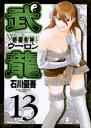 格闘美神 武龍(13)【電子書籍】[ 石川優吾 ]