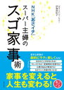 NHK「あさイチ」スーパー主婦のスゴ家事術【電子書籍】[ 伊豫部紀子 ]