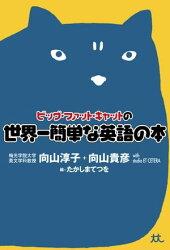 タブレット版 ビッグ・ファット・キャットの世界一簡単な英語の本