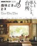 NHK 趣味どきっ!(火曜) 人と暮らしと、台所 2019年2月~3月[雑誌]