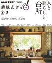 NHK 趣味どきっ!(火曜) 人と暮らしと、台所 2019年2月〜3月[雑誌]【電子書籍】