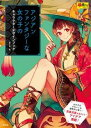 玄光社MOOK アジアンファンタジーな女の子のキャラクターデザインブック【電子書籍】