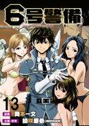 6号警備 WEBコミックガンマぷらす連載版 第13話