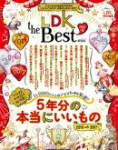 晋遊舎ムック LDK the Best 2017〜18 mini