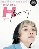 カジカジH vol.64