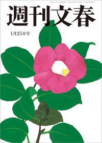 週刊文春 1月25日号【電子書籍】[ 司馬遼太郎 ]