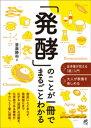 「発酵」のことが一冊でまるごとわかる【電子書籍】[ 齋藤勝裕 ]