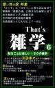 That's 雑学6〜「堅い性の話」特集etc【電子書籍】[ ArakawaBooks ]