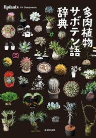 多肉植物サボテン語辞典【電子書籍】[ Shabomaniac! ]