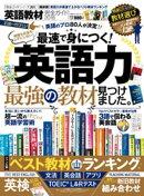 100%ムックシリーズ 完全ガイドシリーズ201 英語教材完全ガイド2018