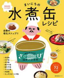 まいにちの水煮缶レシピ【電子書籍】