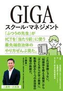 GIGAスクール・マネジメント