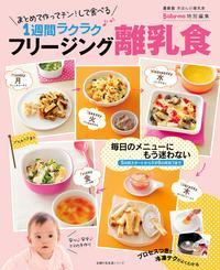 フリージング離乳食【電子書籍】[ ほりえ さわこ ]