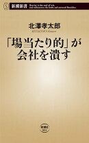 「場当たり的」が会社を潰す(新潮新書)