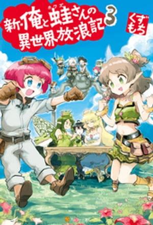 新・俺と蛙さんの異世界放浪記3【電子書籍】[ くずもち ]