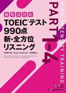 TOEIC(R)テスト990点 新・全方位 リスニング