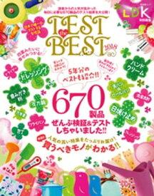 晋遊舎ムック TEST the BEST 2018【電子書籍】[ 晋遊舎 ]