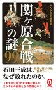 関ヶ原合戦の謎99【電子書籍】[ かみゆ歴史編集部 ]