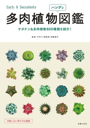 多肉植物ハンディ図鑑【電子書籍】[ サボテン相談室・羽兼直行 ]