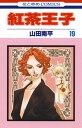 紅茶王子 1919【電子書籍】[ 山田南平 ]