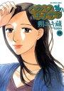 ハクバノ王子サマ(10)【電子書籍】[ 朔ユキ蔵 ]