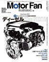Motor Fan illustrated Vol.78【電子書籍】[ 三栄書房 ]