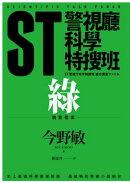 ST警視廳科學特搜班:緑色調查檔案