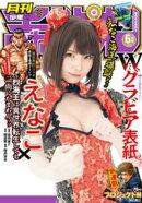 月刊少年チャンピオン2021年6月号