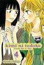 Kimi ni Todoke: From Me to You, Vol. 4【電子書籍】[ Karuho Shiina ]