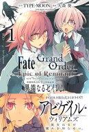 Fate/Grand Order -Epic of Remnant- 亜種特異点IV 禁忌降臨庭園 セイレム 異端なるセイレム(1)