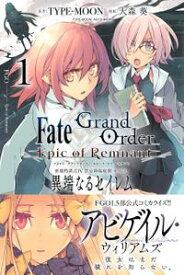 Fate/Grand Order -Epic of Remnant- 亜種特異点IV 禁忌降臨庭園 セイレム 異端なるセイレム(1)【電子書籍】[ TYPE-MOON ]