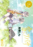 雪にツバサ(7)