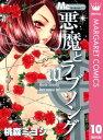 悪魔とラブソング 10【電子書籍】[ 桃森ミヨシ ]