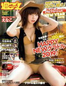 週プレ グラビアスペシャル増刊NEW YEAR2019