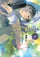 雪にツバサ(4)