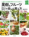 果樹&フルーツ 鉢で楽しむ育て方【電子書籍】[ 三輪 正幸 ]